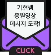 기현쌤 응원영상 메시지 도착! CLICK