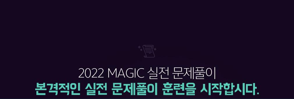 2022 MAGIC 실전 문제풀이 본격적인 실전 문제풀이 훈련을 시작합시다.