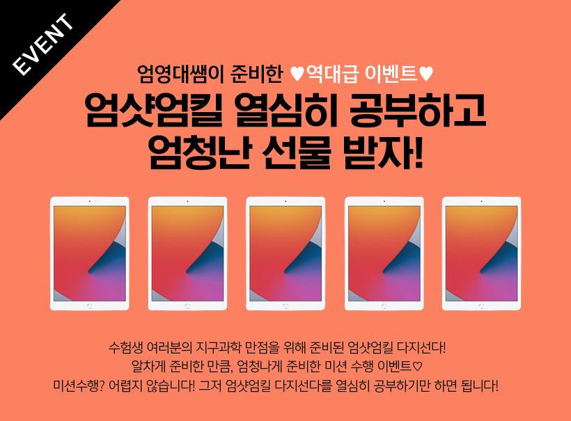 EVENT 엄영대쌤이 준비한 ♥역대급 이벤트♥ 엄샷엄킬 열심히 공부하고 엄청난 선물 받자!