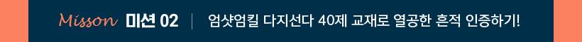 미션 2 엄샷엄킬 다지선다 40제 교재로 열공한 흔적 인증하기!
