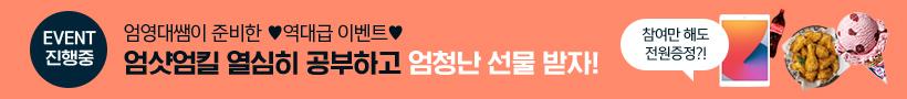 EVENT 진행중 엄영대쌤이 준비한 ♥역대급 이벤트♥ 엄샷엄킬 열심히 공부하고 엄청난 선물 받자!