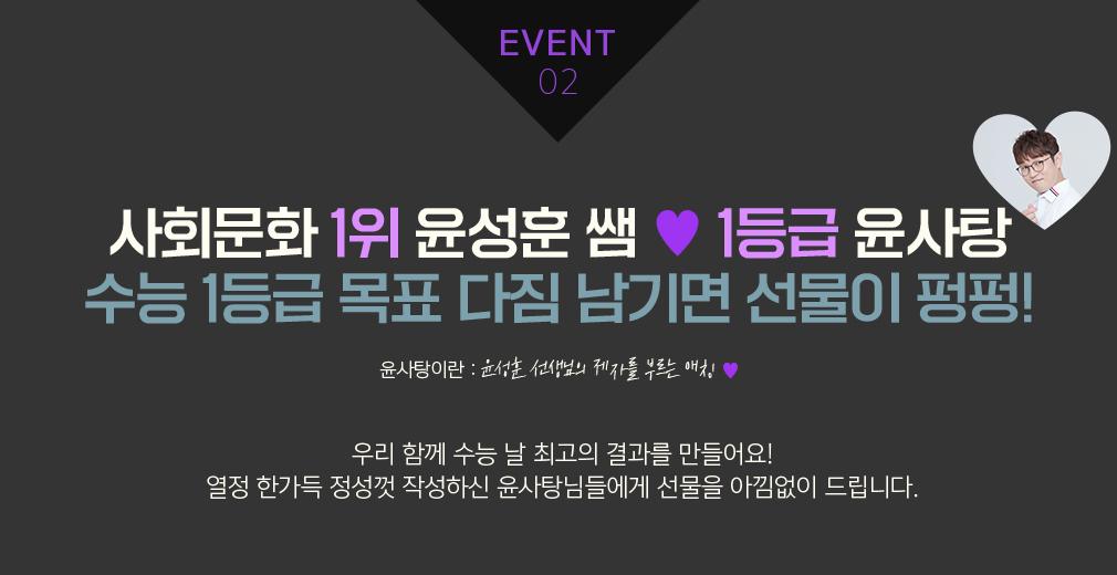 EVENT02 사회문화 1위 윤성훈 쌤 ♥ 1등급 윤사탕 수능 1등급 목표 다짐 남기면 선물이 펑펑!