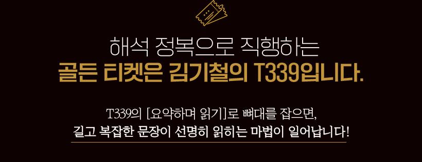 해석 정복으로 직행하는 골든 티켓은 김기철의 T339입니다.