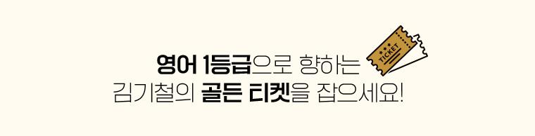 영어 1등급으로 향하는 김기철의 골든 티켓을 잡으세요!