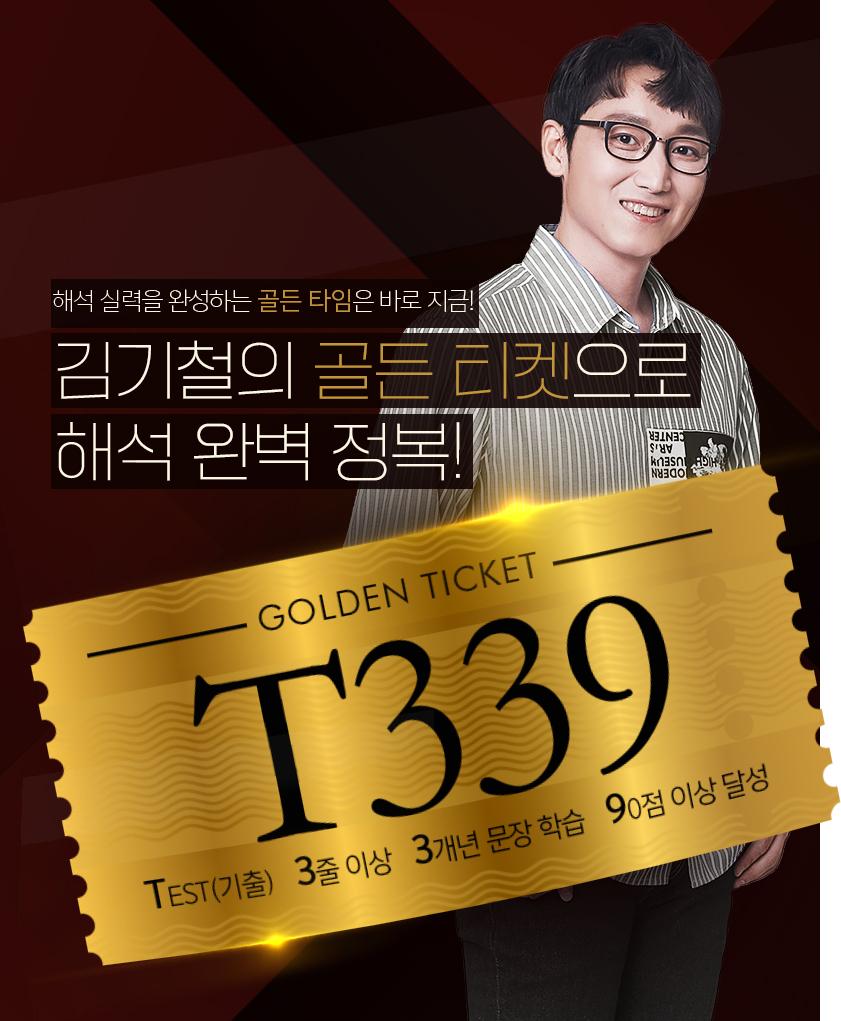 김기철의 골든 티켓으로 해석 완벽 정복! GOLDEN TICKET T339