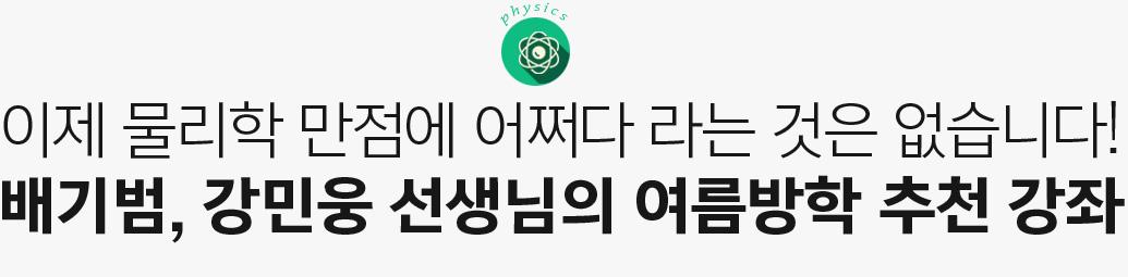 배기범, 강민웅 선생님의 여름방학 추천 강좌