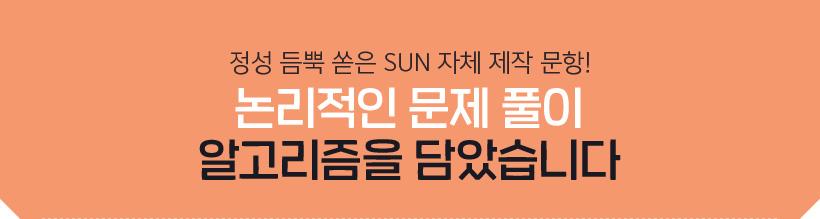 정성 듬뿍 쏟는 SUN 자체 제작 문항! 논리적인 문제 풀이 알고리즘을 담았습니다