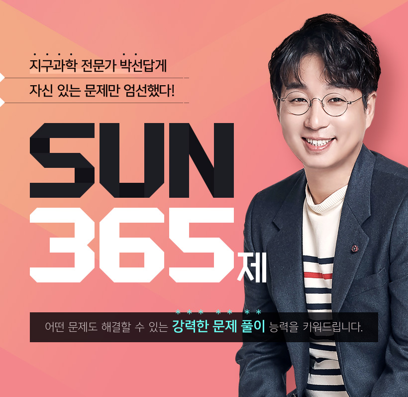SUN 365제