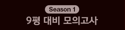 Season 1 9평 대비 모의고사