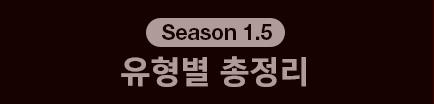Season 1.5 유형별 총정리