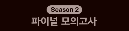 Season 2 파이널 모의고사
