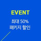 EVENT 최대 50% 패키지 할인