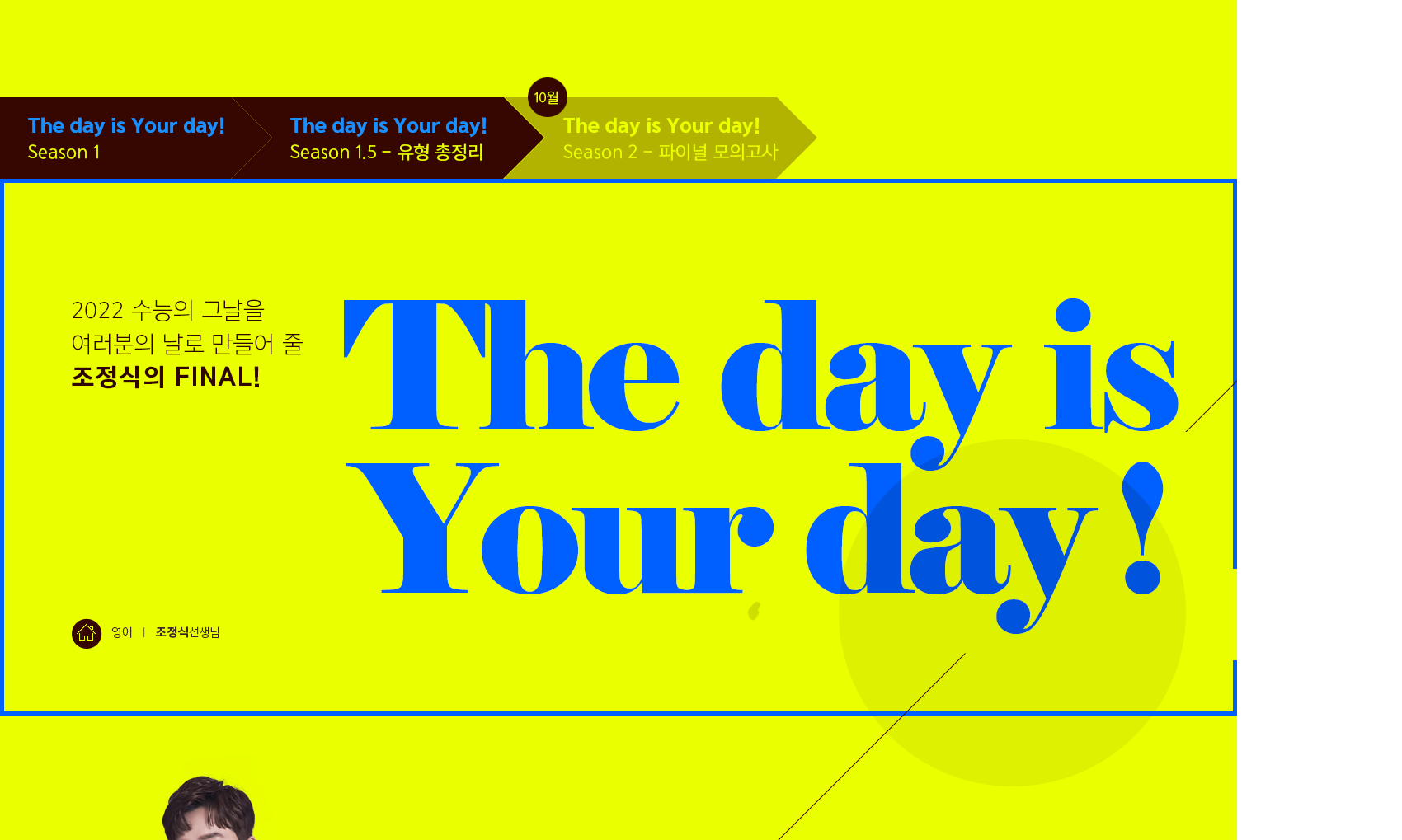 The day is Your day! Season 1 9평 대비 모의고사