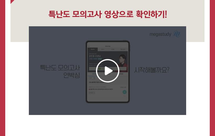 특난도 모의고사 영상으로 확인하기!