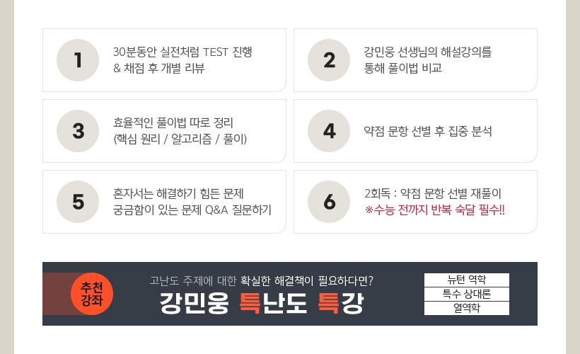 30분동안 실전처럼 TEST 진행 & 채점 후 개별 리뷰