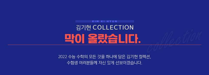 김기현 COLLECTION 막이 올랐습니다.