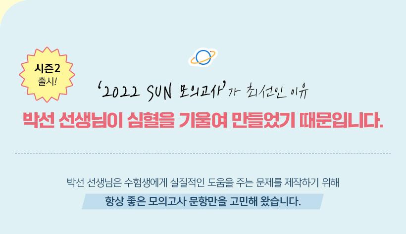 시즌2 출시! '2022 SUN 모의고사'가 최선인 이유 박선 선생님이 심혈을 기울여 만들었기 때문입니다.