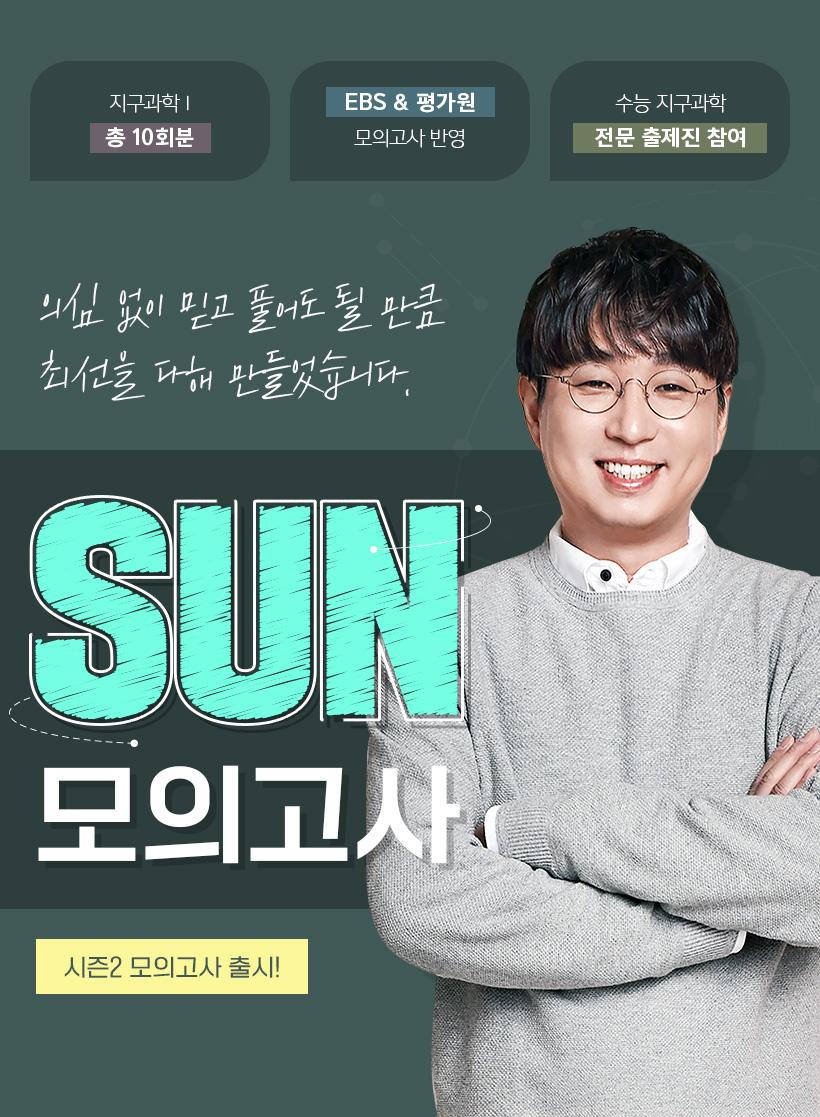 SUN 모의고사