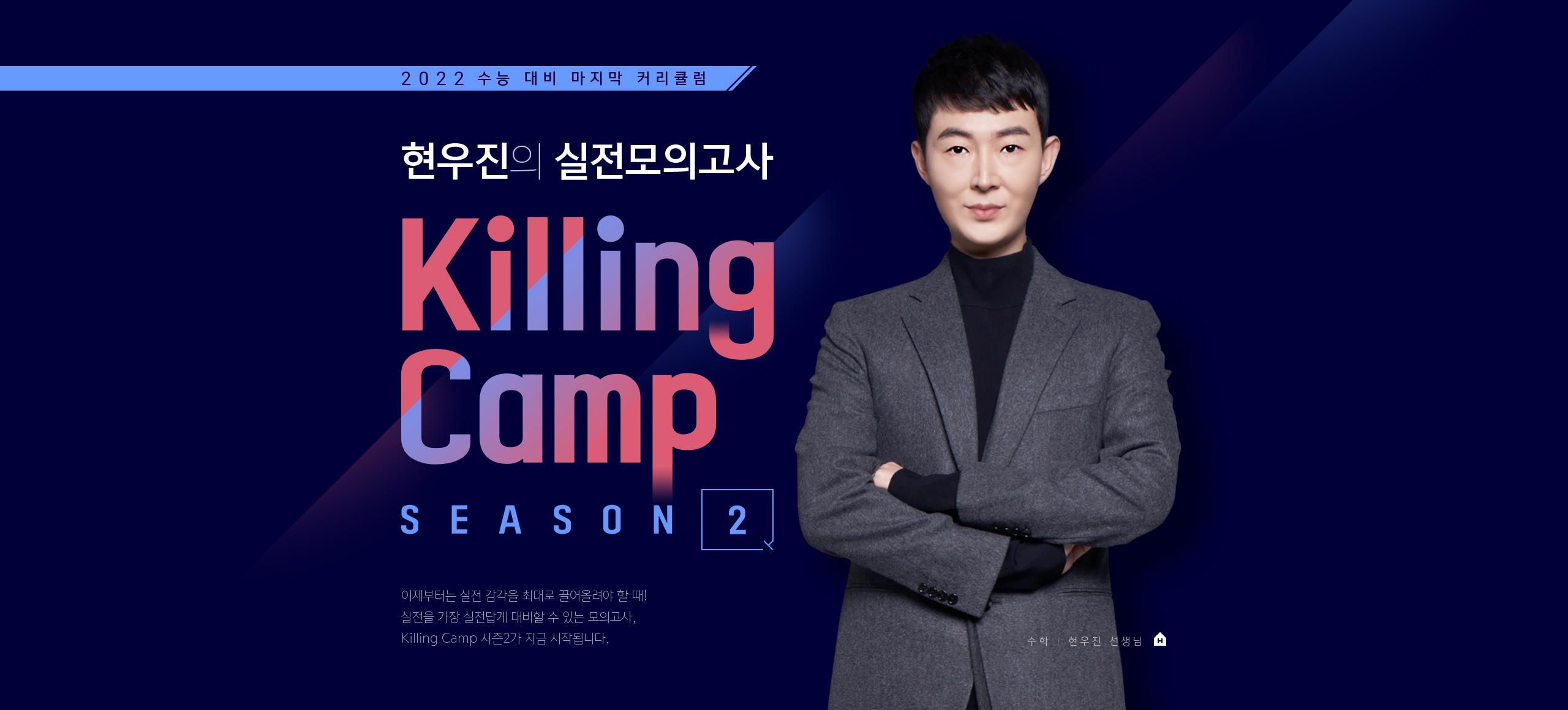 현우진의 실전모의고사 킬링캠프 시즌2