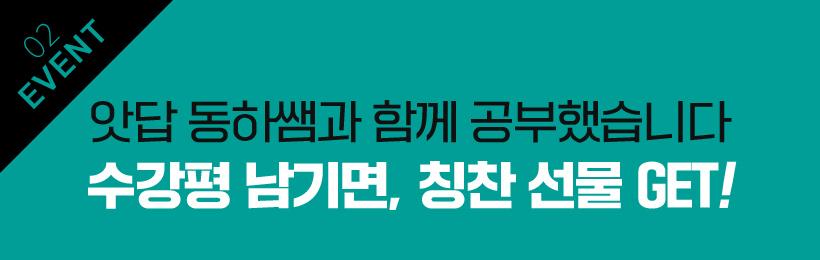 EVENT 02 앗답 동하쌤과 함께 공부했습니다수강평 남기면, 칭찬 선물 GET!