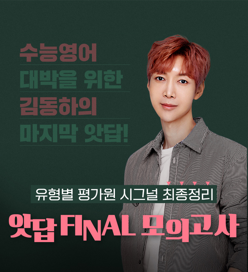 유형별 평가원 시그널 최종정리 앗답 FINAL 모의고사