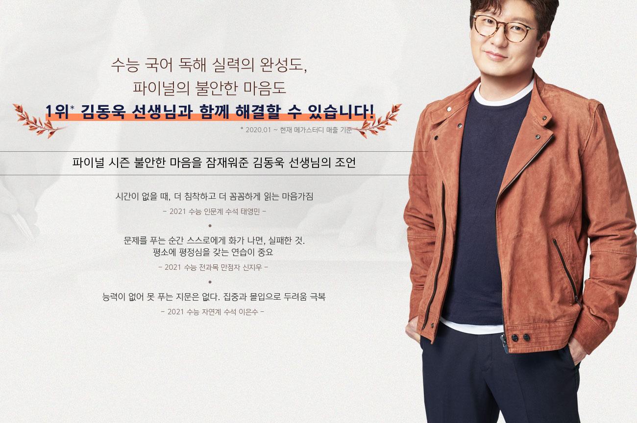 1등 김동욱 선생님과 함께 해결할 수 있습니다!