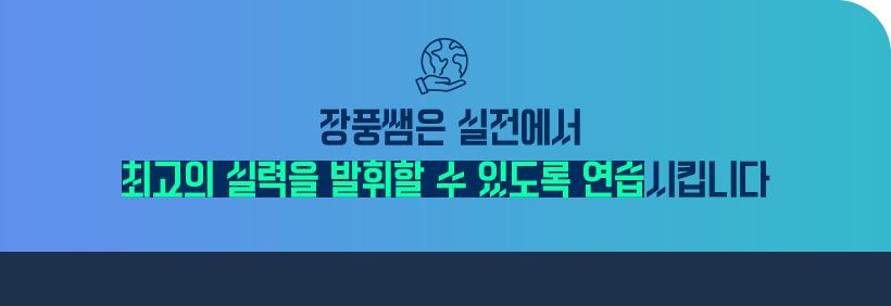 장풍쌤은 실전에서 최고의 실력을 발휘할 수 있도록 연습시킵니다.