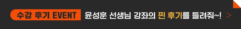 수강 후기 EVENT 윤성훈 선생님 강좌의 찐 후기를 들려줘~!