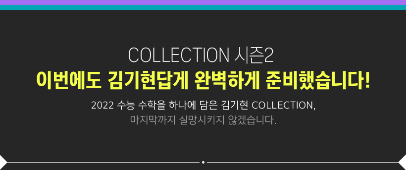COLLECTION 시즌2 이번에도 김기현답게 완벽하게 준비했습니다!