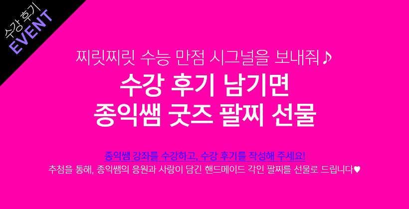 수강 후기 EVENT 찌릿찌릿 수능 만점 시그널을 보내줘 수강 후기 남기면 종익쌤 굿즈 팔찌 선물