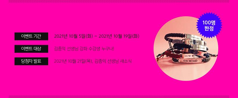 이벤트 기간 : 2021년 10월 5일(화) ~ 2021년 10월 19일(화)