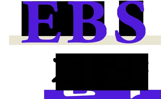 EBS 전략