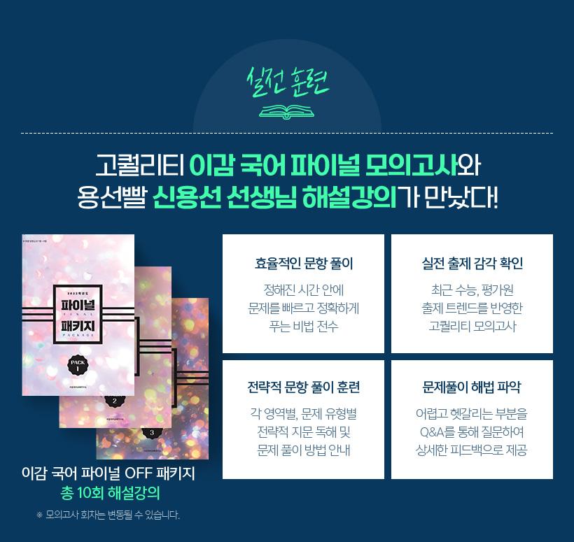 고퀄리티 이감 국어 파이널 모의고사와 용선빨 신용선 선생님 해설강의가 만났다!
