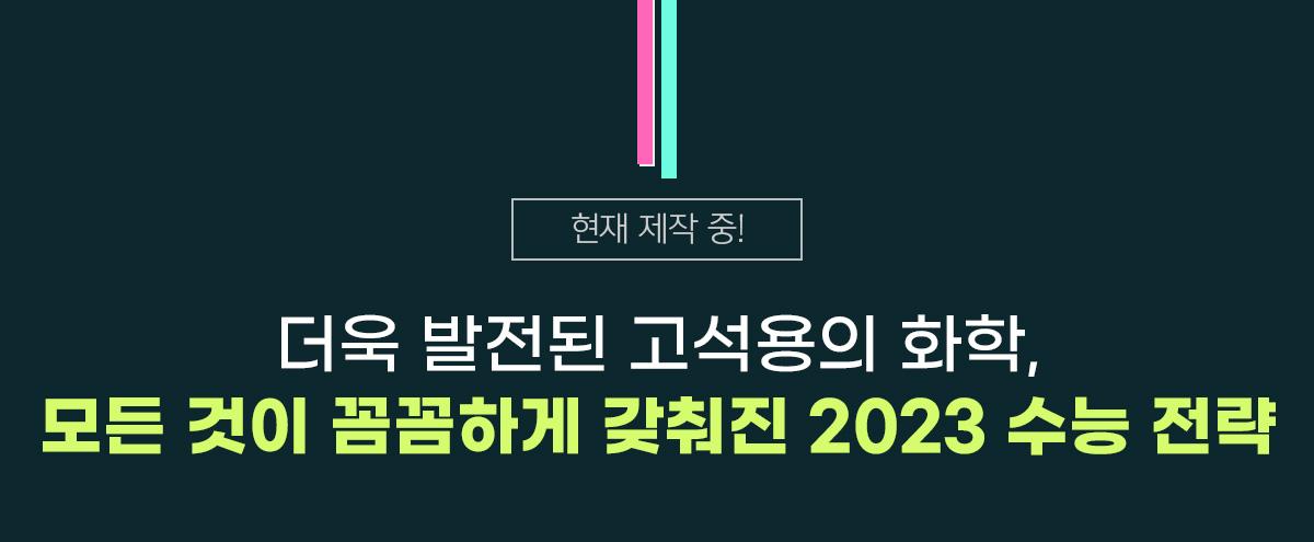 현재 제작 중! 더욱 발전된 고석용의 화학, 모든 것이 꼼꼼하게 갖춰진 2023 수능 전략