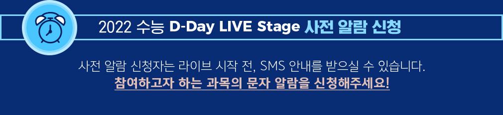2022 수능 D-Day LIVE Stage 사전 알람 신청