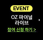 OZ 파이널 라이브 참여 신청하기
